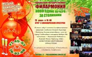 Приглашение на новогодний вечер