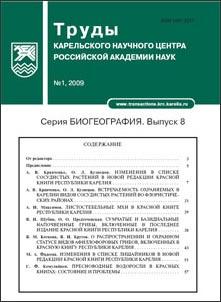 Труды КарНЦ РАН. No 1. Сер. Биогеография. Вып. 8