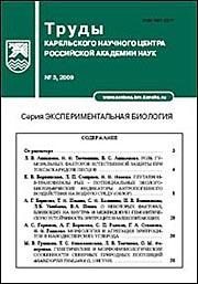 Труды КарНЦ РАН. No 3. Сер. Экспериментальная биология