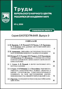 Труды КарНЦ РАН. No 4. Сер. Биогеография. Вып. 9