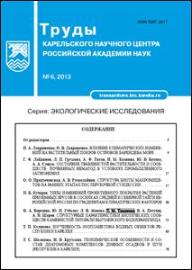 Труды КарНЦ РАН. No 6. Сер. Экологические исследования