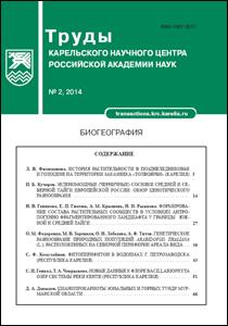 Труды КарНЦ РАН. No 2. Сер. Биогеография