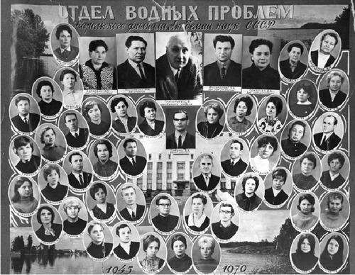Фото 1. Коллектив ОВП в 1945–1970 гг.